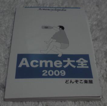 acme_2009_book.jpg