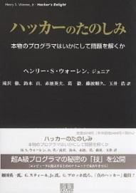 hacker_no_tanoshimi.jpg