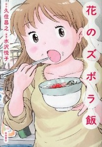 hananozubarameshi.jpg