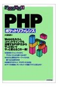 php_poke_ref_.jpg