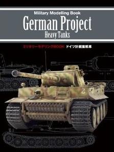 german_project_hevy_tanks.jpg